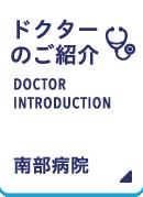 南部病院ドクター のご紹介